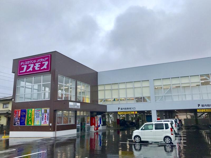 【開店】ディスカウントドラッグコスモス 高津区役所前店