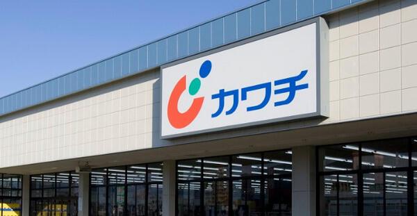 【開店】カワチ薬品 那須塩原店