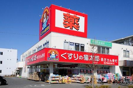 【閉店】くすりの福太郎 海浜幕張店
