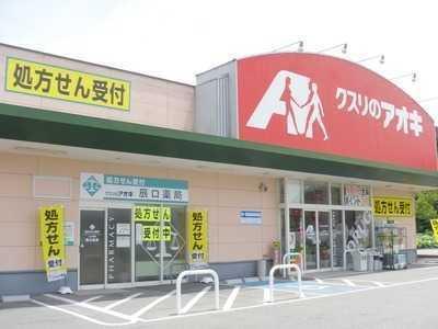 【開店】クスリのアオキ 西大通り店