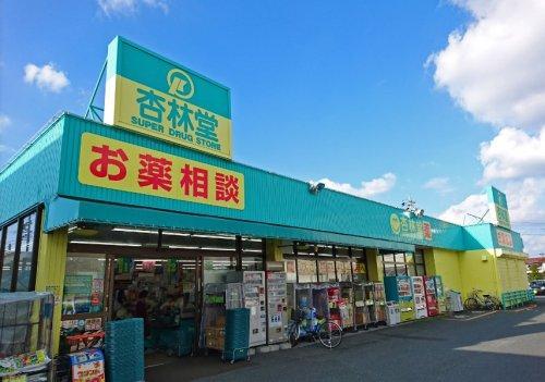 【閉店】杏林堂ドラッグストア 有玉北町店