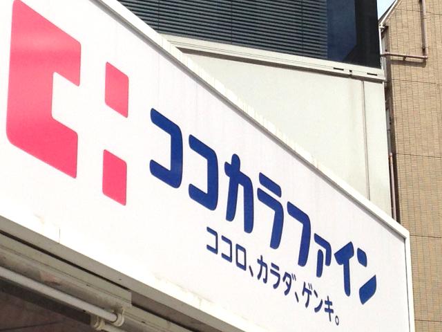 【閉店】ココカラファイン 古町7番町店