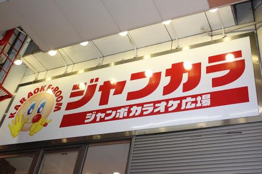 カラオケ メガビッグ 第一興商の新しいカラオケ店ブランド「メガビッグ」を使った感想
