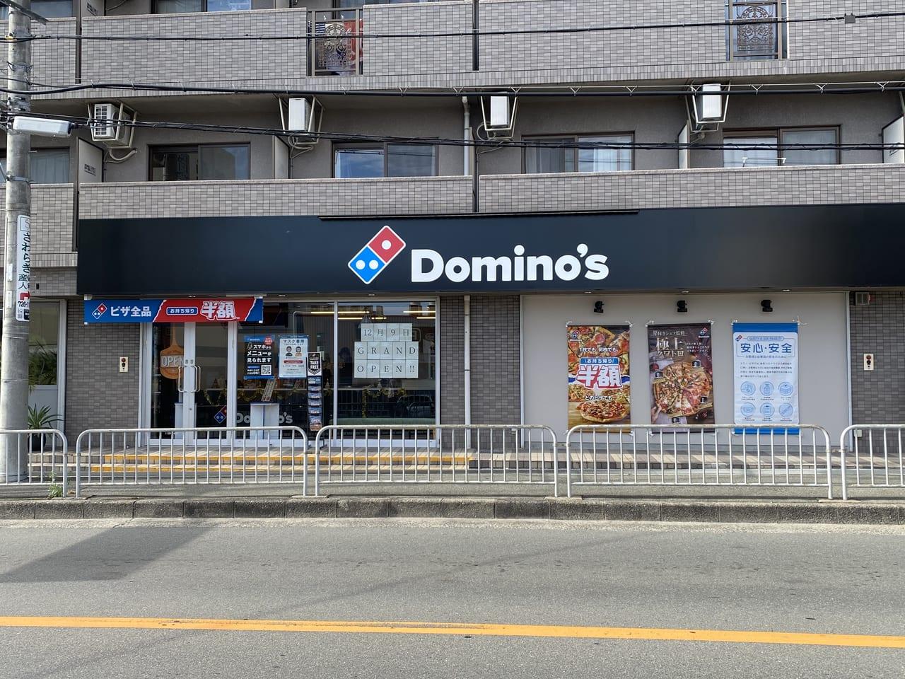 新居浜 ドミノピザ