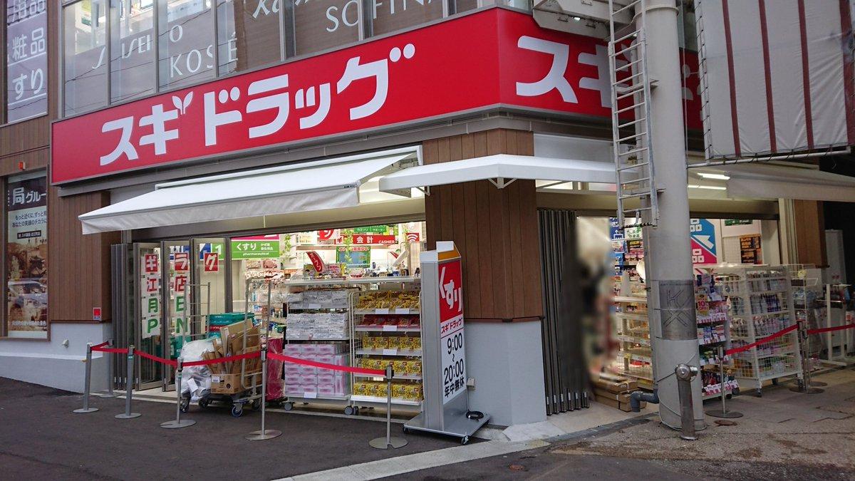 【開店】スギドラッグ 近江町店