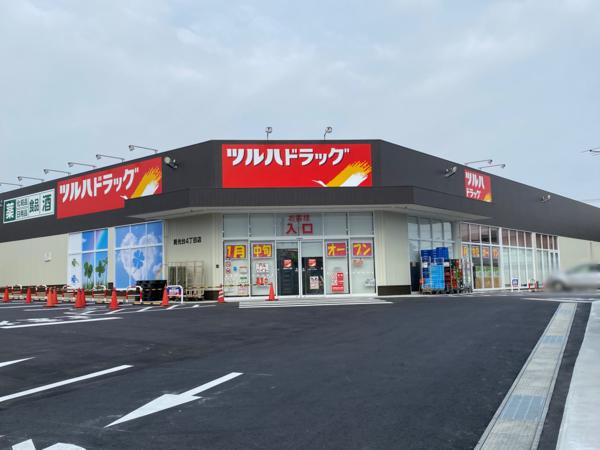 【開店】ツルハドラッグ 南光台4丁目店