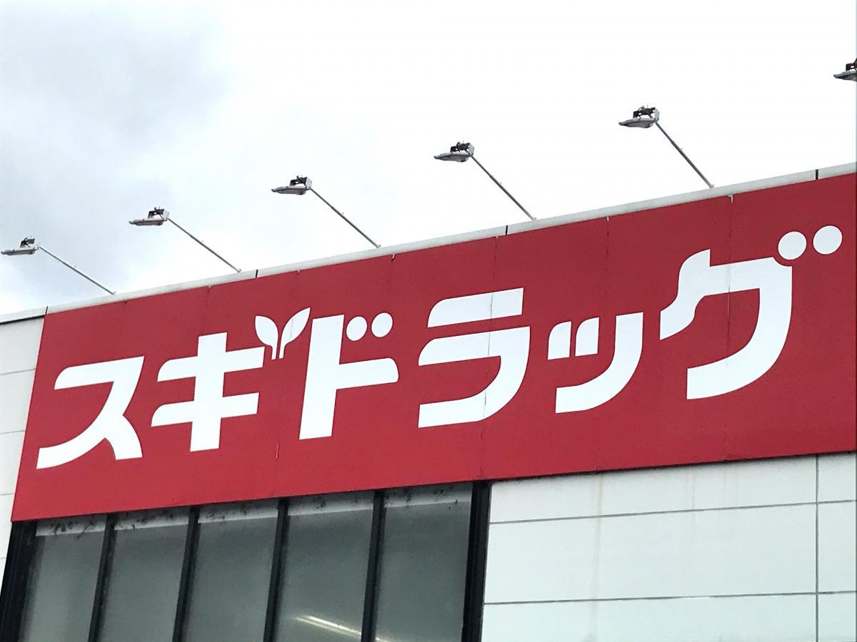 【開店】スギドラッグ 西金沢店