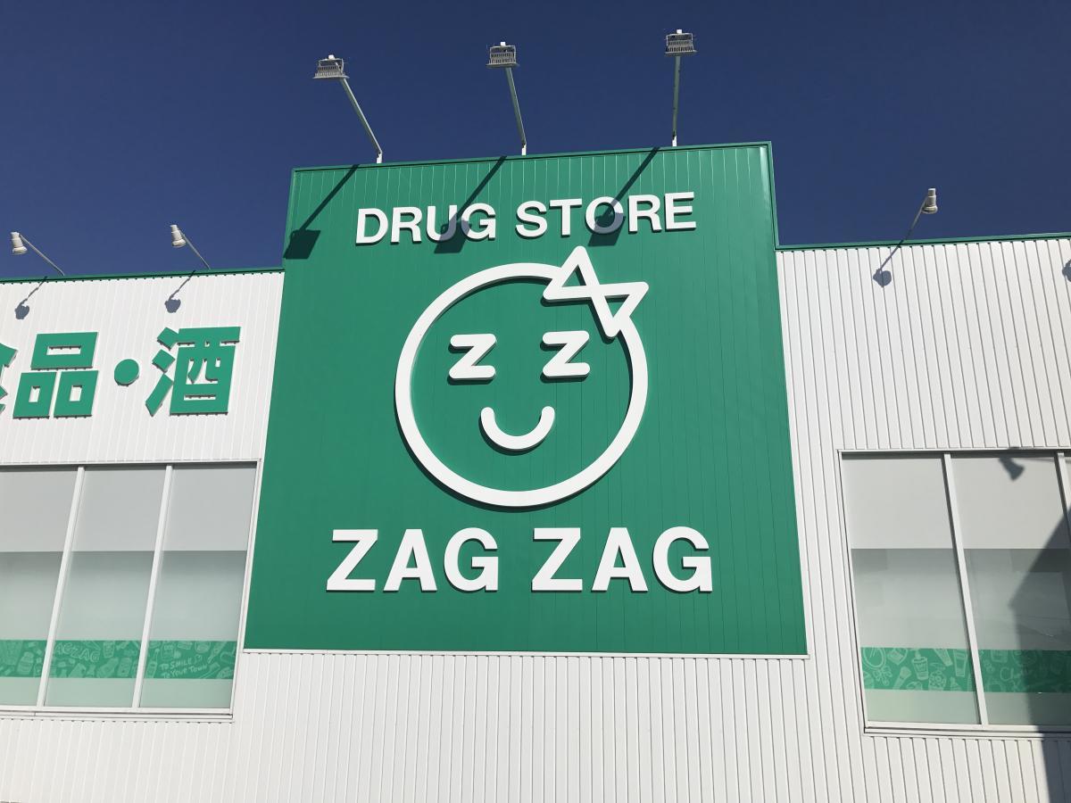 【開店】ザグザグ 坂出駒止店