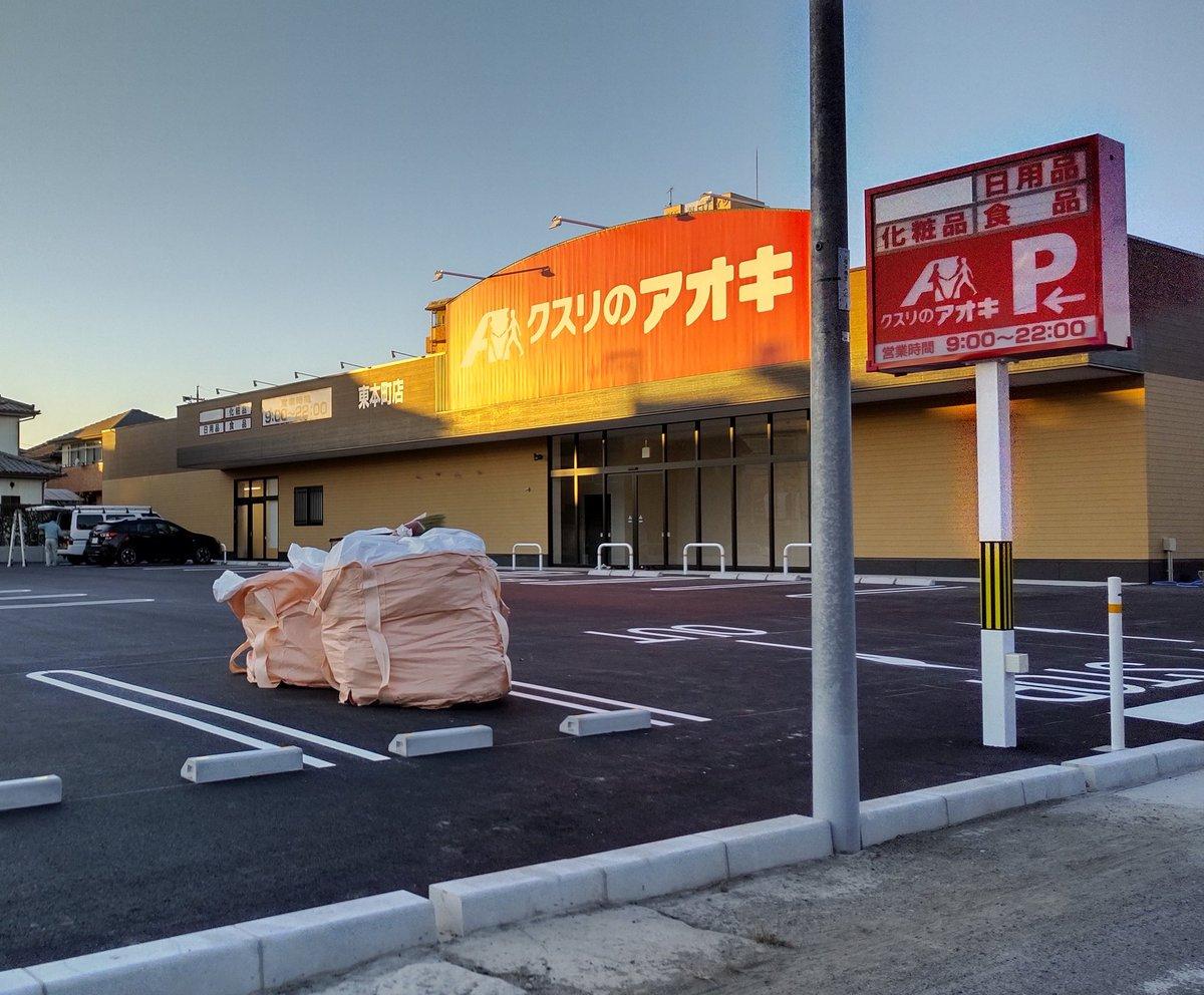 【開店】クスリのアオキ 東本町店