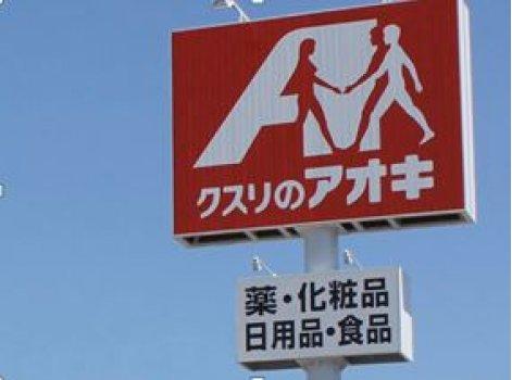 【開店】クスリのアオキ 矢田新町店