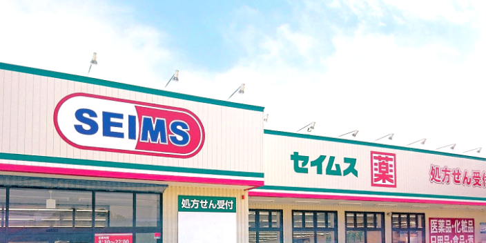 【開店】ドラッグセイムス 東大宮西口店