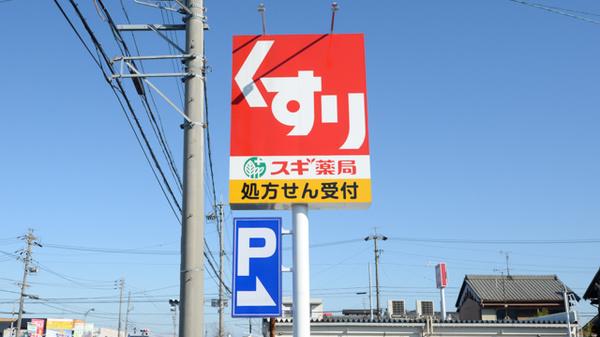 【開店】スギドラッグ 砺波総合病院前店