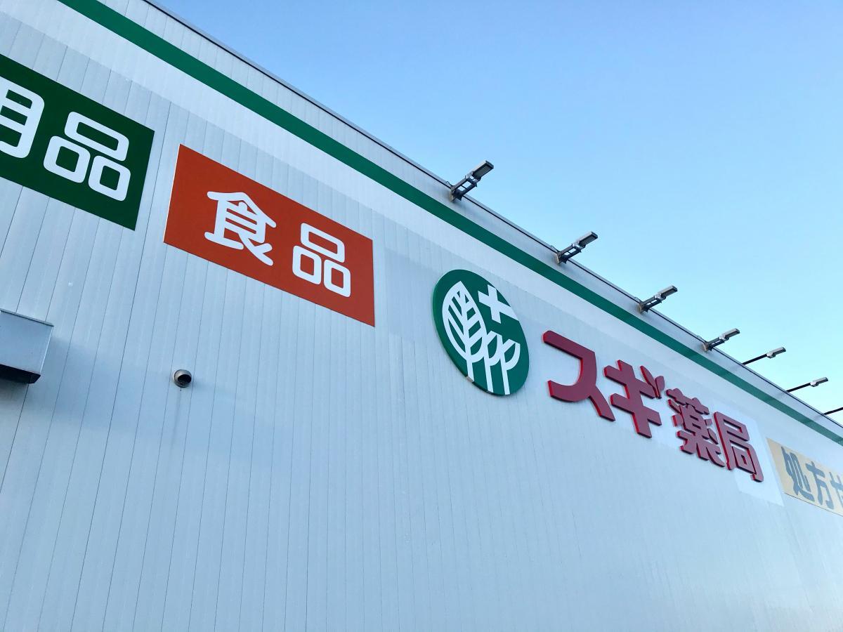 【開店】スギドラッグ 岸和田上町店