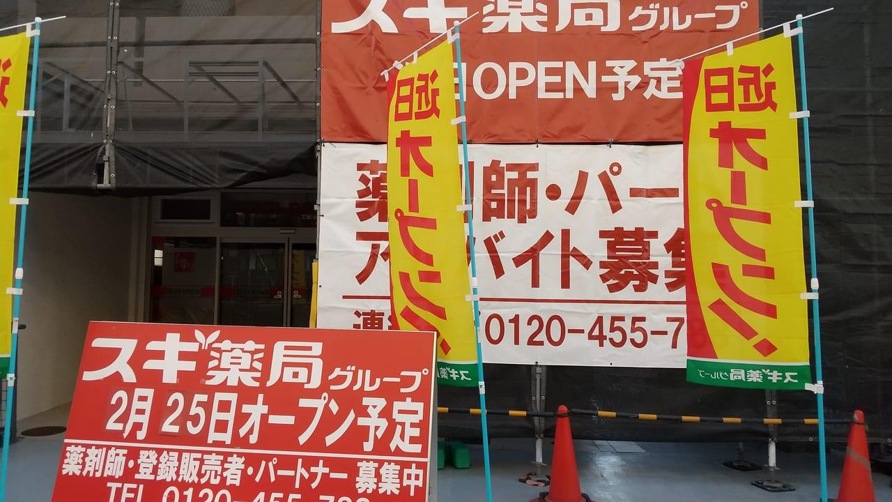 【開店】スギドラッグ 南茨木店