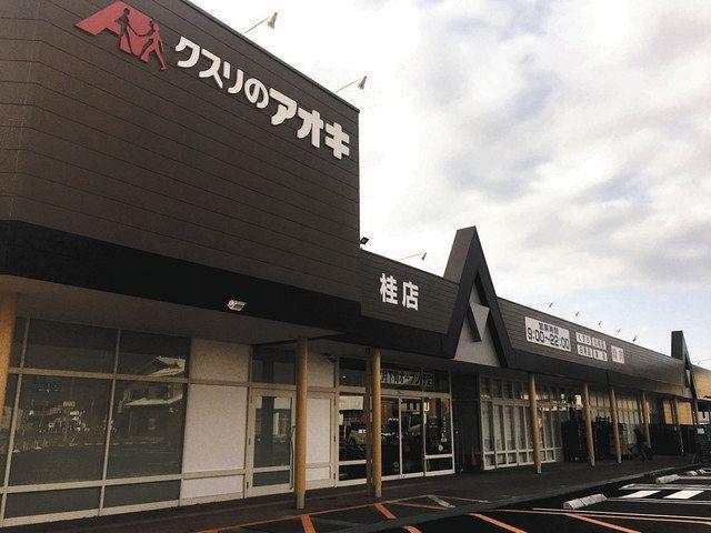 【開店】クスリのアオキ 桂店