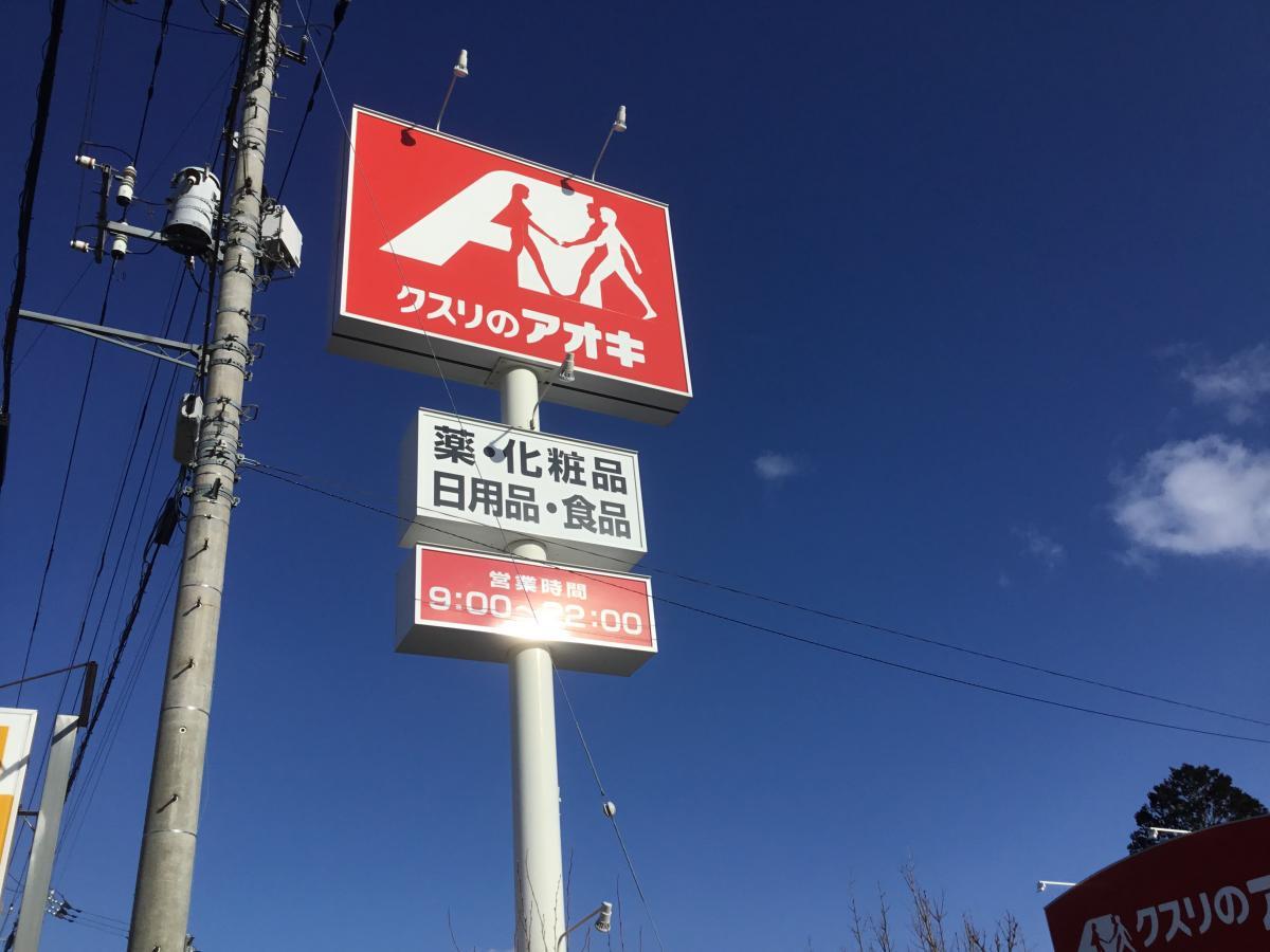 【開店】クスリのアオキ 宮村店
