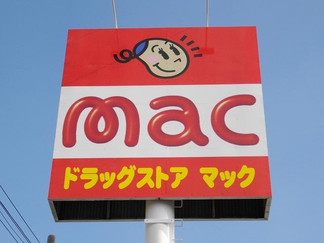 【開店】ドラッグストアmac(マック)大町店