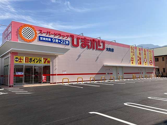 【開店】スーパードラッグひまわり 大町店