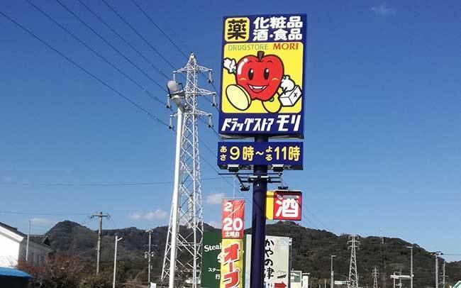 【開店】ドラッグストアモリ 行橋店