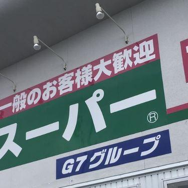 スーパー 宮崎 業務 宮崎県の業務スーパー 超大型店・大型店・小型店 店舗一覧
