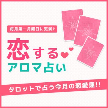 【8月】恋するアロマ占い♡タロットで占う恋愛運やぴったりの香り!