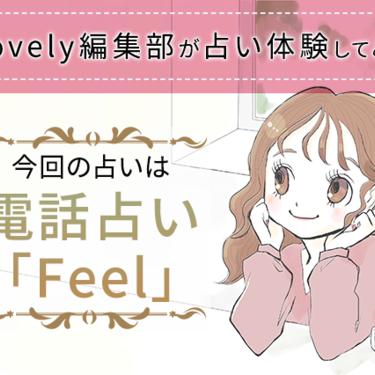 電話占い「Feel (フィール)」を無料ポイントで体験!当たるか検証♡