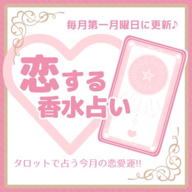 【5月】恋する香水占い♡あなたの恋愛運や今月ぴったりの香りは?
