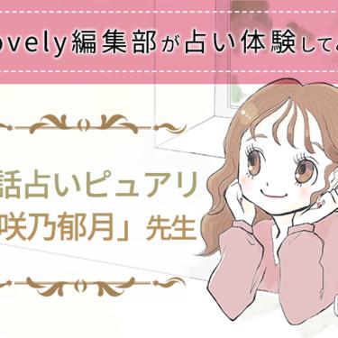 電話占いピュアリの占い師「咲乃郁月」は当たる?口コミや体験レポまとめ