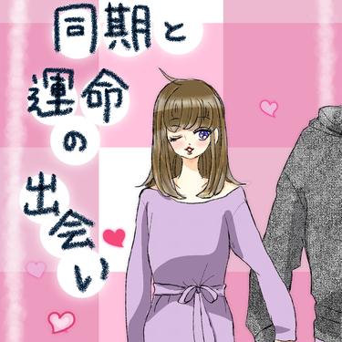 同期との運命の出会い【Lovely漫画】