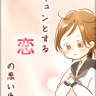 キュンとする恋の思い出【Lovely漫画】