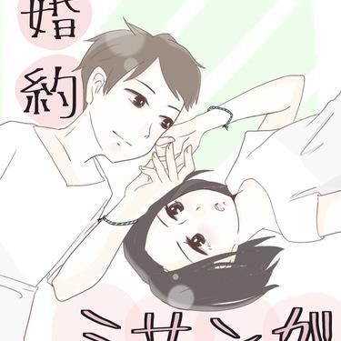 婚約ミサンガ【Lovely漫画】