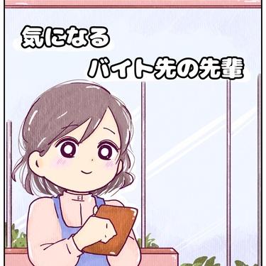 気になるバイト先の先輩【Lovely漫画】