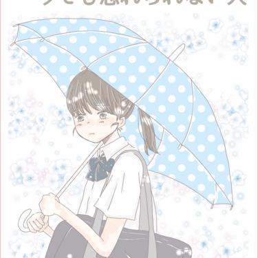 今でも忘れられない人【Lovely漫画】