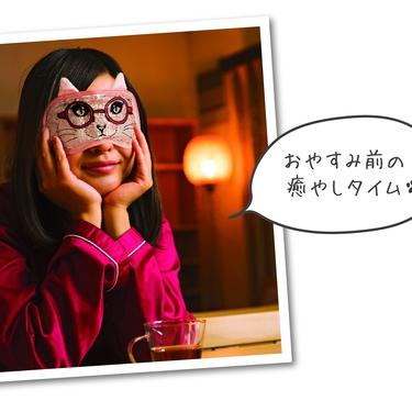 ラドンナの冷感&温感リラクゼーショングッズが可愛い♡プレゼントにも◎