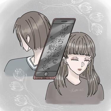 寝落ち通話で素敵な夜を【Lovely漫画】