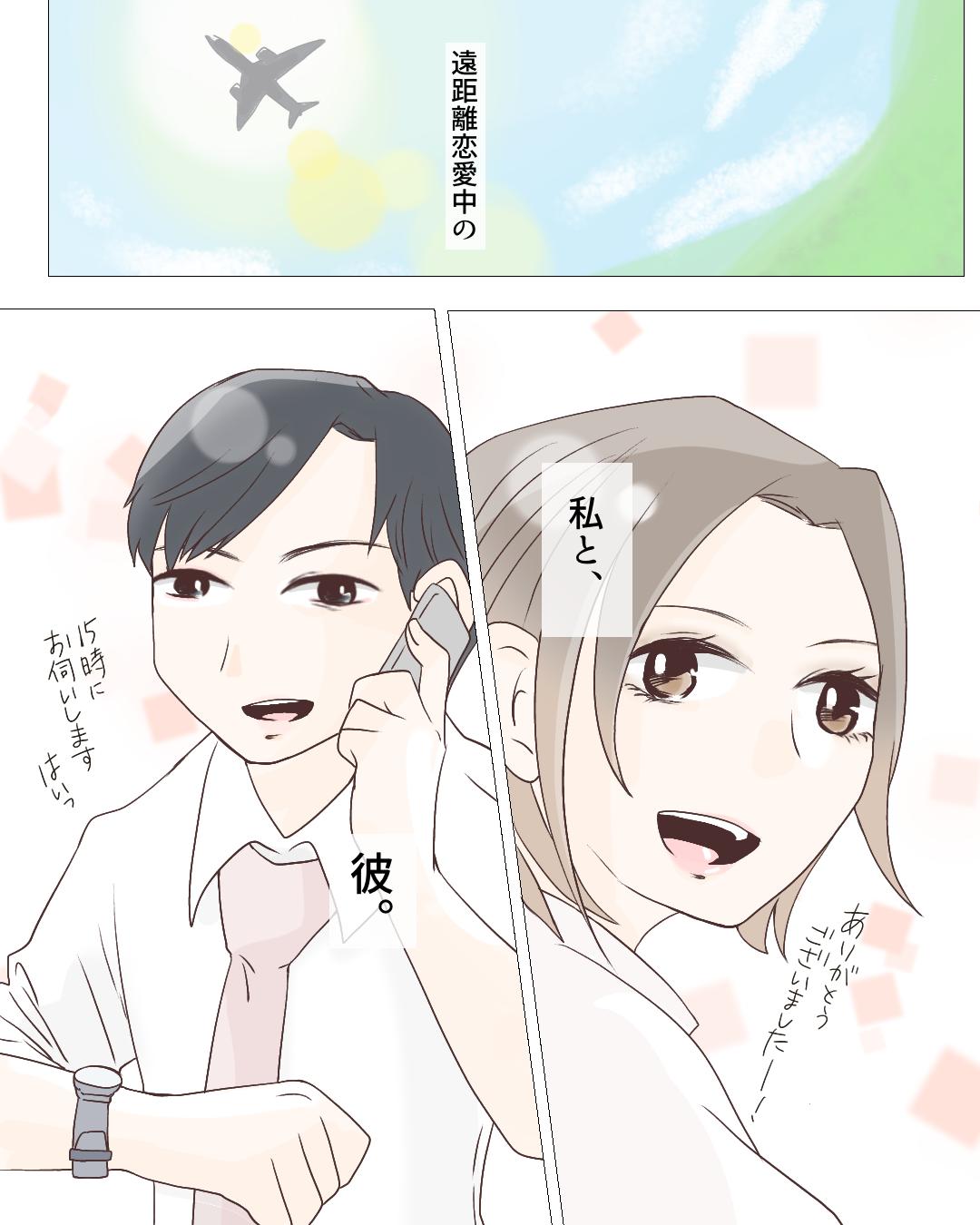 遠距離中の彼との記念日旅行で…【Lovely漫画】