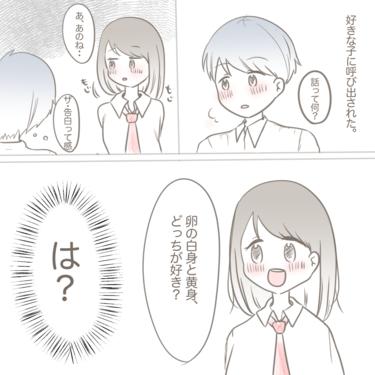 里中さんと山内くんの両片想い【Lovely漫画】