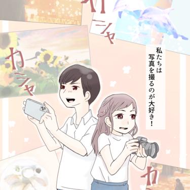 彼はパパラッチ【Lovely漫画】