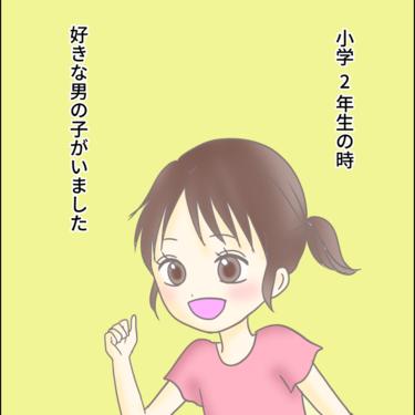 小学2年生のプロポーズ【Lovely漫画】