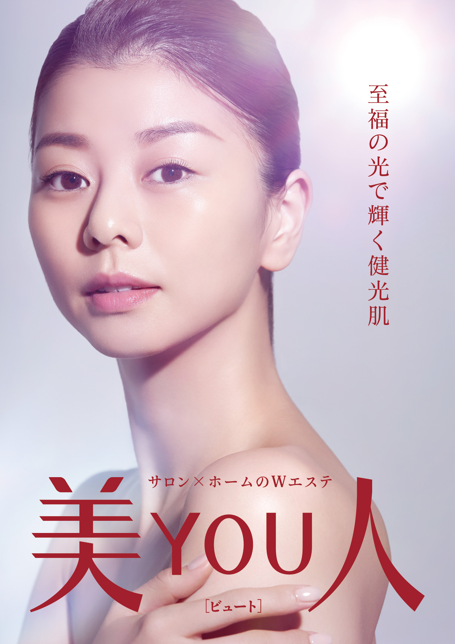 光エステのセルフケアサロン「美YOU人(ビュート)」が汐留にオープン!