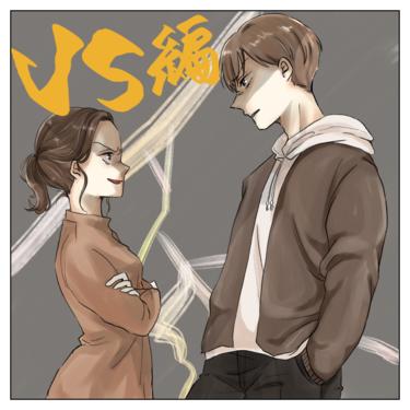 VS編 1【みぎまがり】
