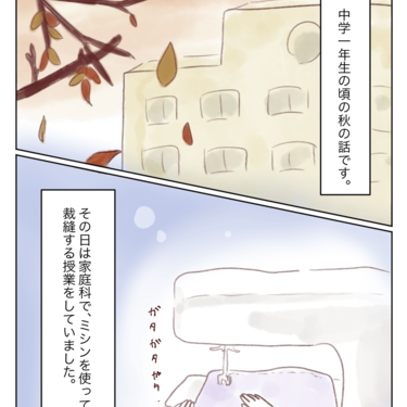 6年前の恋に落ちた日【Lovely漫画】