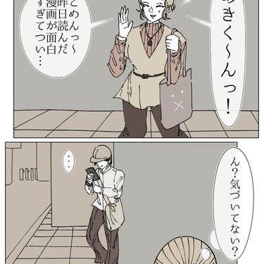 普通の恋なんて存在しないっ【Lovely漫画】