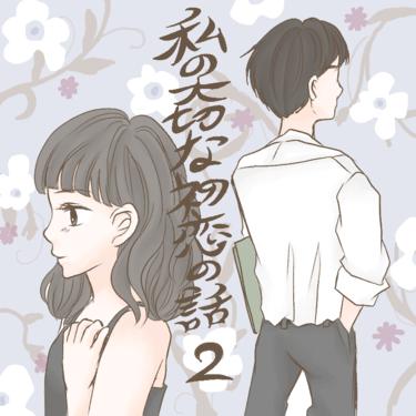 私の大切な初恋の話②【Lovely漫画】