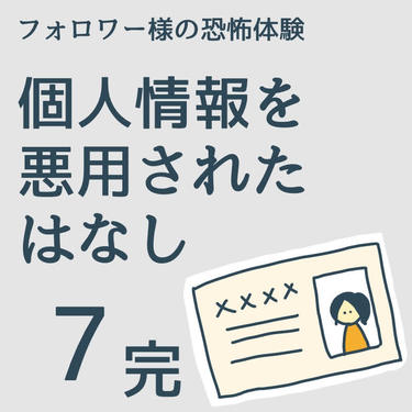 個人情報を悪用されたはなし7(完)【稲漫画】