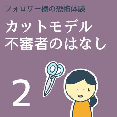 カットモデル不審者のはなし2【稲漫画】