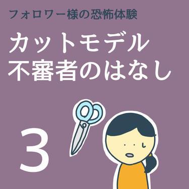 カットモデル不審者のはなし3【稲漫画】