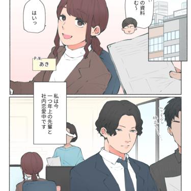 先輩と彼氏のギャップ【Lovely漫画】