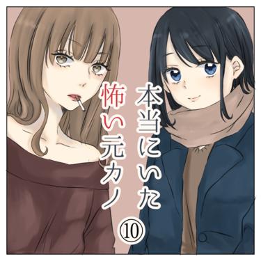 本当にいた怖い元カノ 10【みぎまがり漫画】