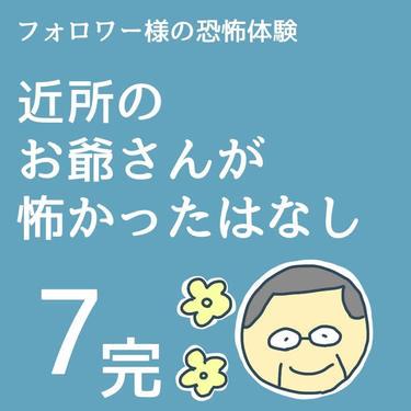 近所のお爺さんが怖かったはなし7(完)【稲漫画】